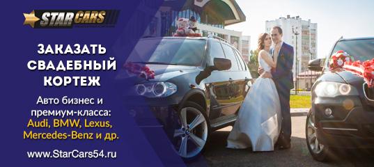 машин в аренду на свадьбу