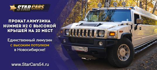 Прокат Лимузина Hummer H2 с Высокой Крышей на Свадьбу в Новосибирске: ? 20 мест, белый — StarCars54.ru