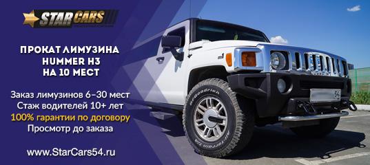 Прокат Лимузина Hummer H3 на Свадьбу в Новосибирске: ? 10 мест, белый — StarCars54.ru